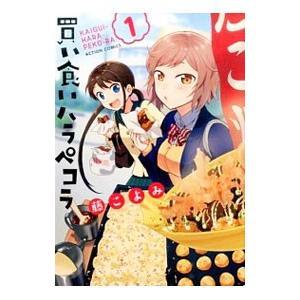 買い食いハラペコラ 1/藤こよみ|netoff