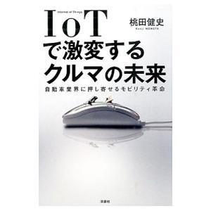 メーカー公式ショップ 税込 IoTで激変するクルマの未来 桃田健史