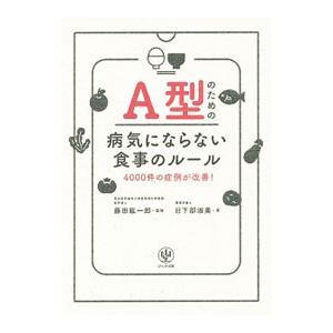 A型のための病気にならない食事のルール ラッピング無料 発売モデル 日下部淑美