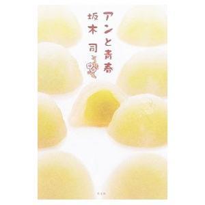 アンと青春 和菓子のアンシリーズ2 坂木司 新入荷 流行 (人気激安)
