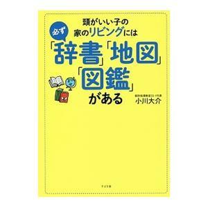 頭がいい子の家のリビングには必ず 辞書 地図 本店 図鑑 送料無料 激安 お買い得 キ゛フト 小川大介 1973〜 がある