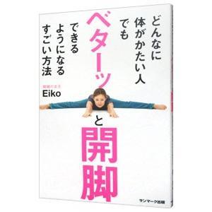 どんなに体がかたい人でもベターッと開脚できるようになるすごい方法 開催中 アウトレット Eiko