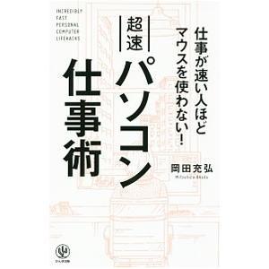 超速パソコン仕事術 岡田充弘 激安セール 直輸入品激安