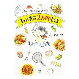 おひとりさまのあったか1ケ月食費2万円生活 ご予約品 おづまりこ 国産品