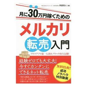 内祝い 月に30万円稼ぐためのメルカリ転売入門 買収 阿部悠人