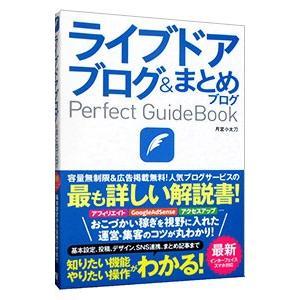 ライブドアブログ まとめブログPerfect 月宮小太刀 マーケティング GuideBook 人気