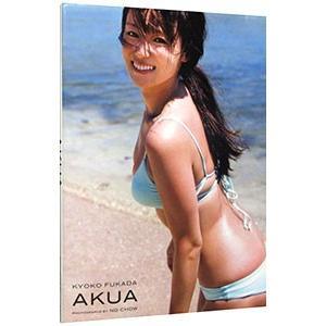 AKUA−深田恭子写真集 人気ショップが最安値挑戦 特価