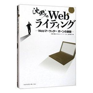 沈黙のWebライティング −Webマーケッター ボーンの激闘− SEOのためのライティング教本 初売り おすすめ特集 松尾茂起