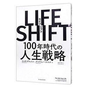 2020 新作 ライフ シフト 最新号掲載アイテム 100年時代の人生戦略 リンダグラットン