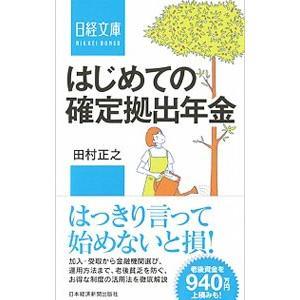 はじめての確定拠出年金 日本正規品 一部予約 田村正之 1961〜