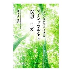 マインドフルネス瞑想・ヨガ/山口伊久子|netoff