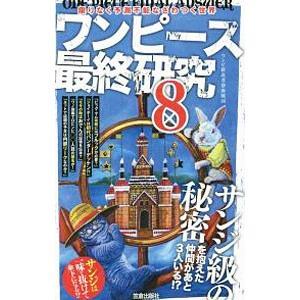 ワンピース最終研究 8/ワンピ新説考察海賊団|netoff