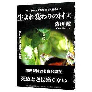 生まれ変わりの村 4 休日 森田健 メーカー直送