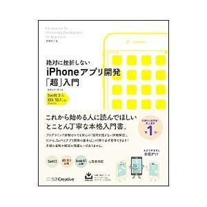 絶対に挫折しないiPhoneアプリ開発 通常便なら送料無料 流行のアイテム 超 入門 高橋京介