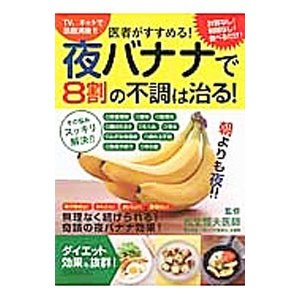 超特価 医者がすすめる 売れ筋 夜バナナで8割の不調は治る 松生恒夫