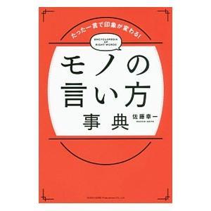モノの言い方事典 送料無料限定セール中 佐藤幸一 1961〜 価格