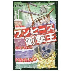 ワンピース衝撃王/ワンピース世界研究所 netoff
