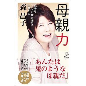 新着セール 母親力 森昌子 大人気!