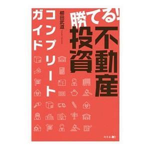 勝てる 不動産投資コンプリートガイド 柳田武道 セール 特集 新作アイテム毎日更新