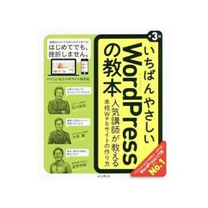 いちばんやさしいWordPressの教本 正規品 第3版 最安値 石川栄和