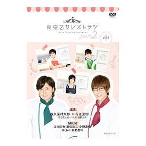 休み DVD 東京乙女レストラン Vol.3 公式通販 シーズン2
