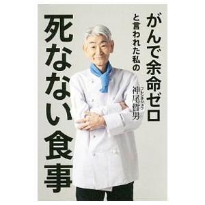 絶品 格安 価格でご提供いたします がんで余命ゼロと言われた私の死なない食事 神尾哲男