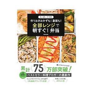 即納最大半額 たっきーママの作りおきおかずも 副菜も 全部レンジで朝すぐ 弁当 新色追加して再販 奥田和美
