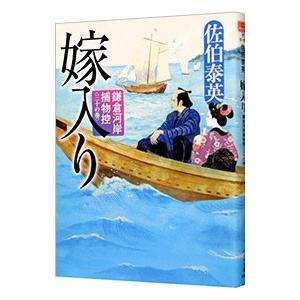 正規取扱店 初回限定 嫁入り 鎌倉河岸捕物控シリーズ30 佐伯泰英