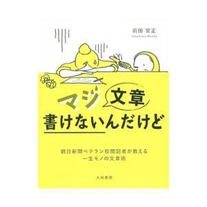 ◆高品質 マジ文章書けないんだけど 前田安正 引き出物
