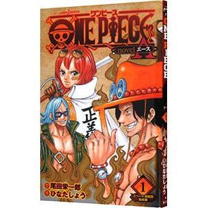 ONE PIECE novel A 1/尾田栄一郎/ひなたしょう netoff
