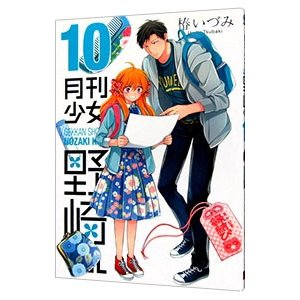 驚きの価格が実現 月刊少女野崎くん 使い勝手の良い 10 椿いづみ