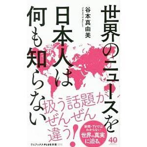 世界のニュースを日本人は何も知らない/谷本真由美 netoff