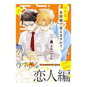 その恋、自販機で買えますか? 2/吉井ハルアキ|netoff