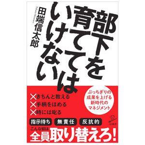 部下を育ててはいけない 田端信太郎 100%品質保証! 高価値