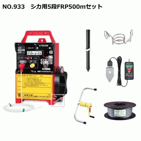 (法人配送限定) 末松電子製作所 #918 シカ用500mセット (5段張り) 電気柵FRPポールセット
