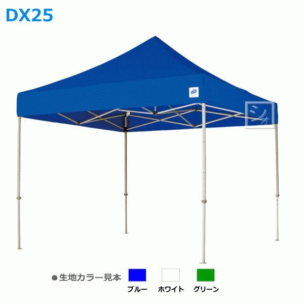 イージーアップテント DX25 (スチール) デラックスシリーズ