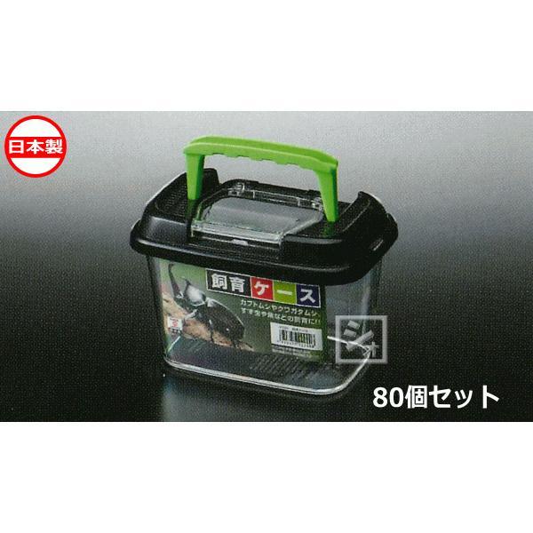 ナカヤ化学産業 V224 飼育ケース 100個セット 送料無料/新品 高額売筋