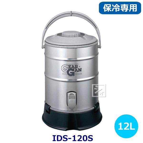 ウォータージャグ ステンレスキーパー 12L (IDS-120S) IDS専用ベース (ST-300)付き ピーコック魔法瓶
