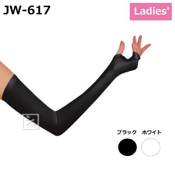 おたふく手袋 格安 即出荷 JW-617 BT冷感 パワーストレッチ レディースアームカバー 1双