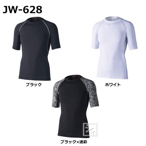 おたふく手袋 JW-628 冷感 直送商品 消臭 送料無料新品 半袖クルーネックシャツ パワーストレッチ