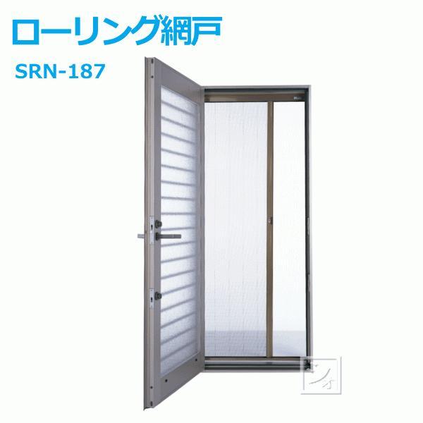 法人配送限定 セイキ販売 ブランド品 SRN-187 自動収納式 売買 ローリング網戸 横引ロール網戸