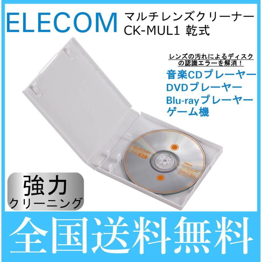 一部予約 エレコム マルチレンズクリーナー 乾式 CD DVD 日本メーカー新品 レンズクリーナー 読み込みエラー解消 ゲーム機 CK-MUL1