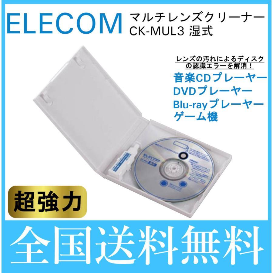 エレコム マルチレンズクリーナー 湿式 CD ショップ DVD CK-MUL3 読み込みエラー解消 レベル3 早割クーポン ゲーム機