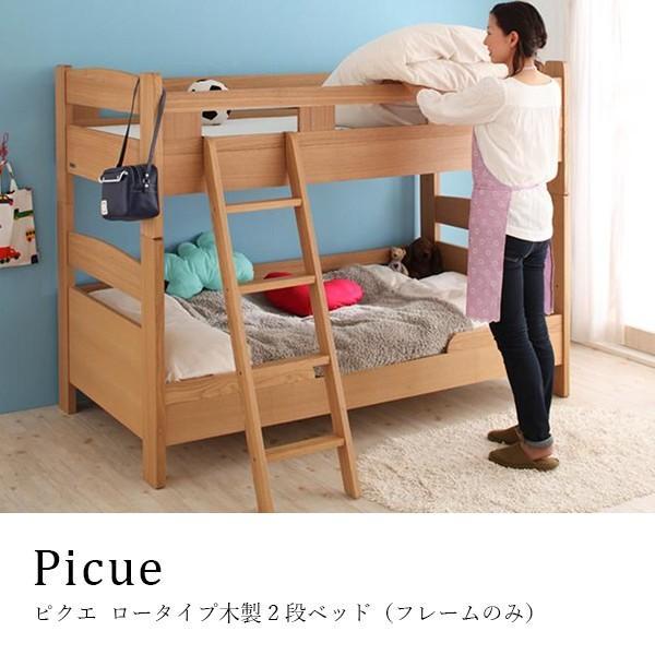 2段ベッド 木製 おしゃれ おしゃれ 二段ベッド 子供ベッド picue regular ピクエレギュラー フレーム単品 分割可能