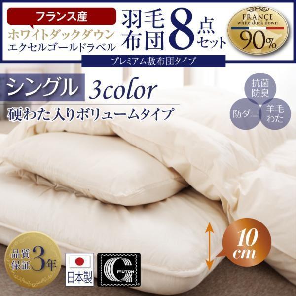 布団セット シングル ホワイトダックダウン エクセルゴールドラベル 羽毛布団 8点セット 硬綿入り ボリュームタイプ
