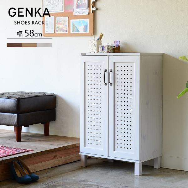シューズボックス シューズボックス おしゃれ 木製 幅60 GENKA ジェンカ 玄関収納 靴箱 多目的ストッカー 収納ラック 3色展開 GK95-60