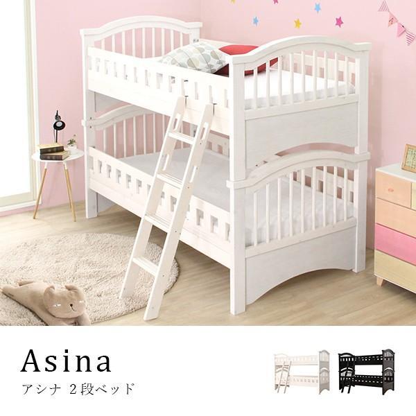 2段ベッド シングル おしゃれ 二段ベッド 姫系 姫系 Asina アシナ ロフトベット 耐震機能付き 分割可能 LVLすのこ仕様