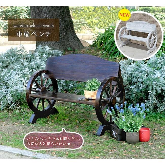 ベンチ 屋外 木製 ガーデンベンチ 幅110 車輪付きベンチ ガーデンチェア ダークブラウン ホワイト