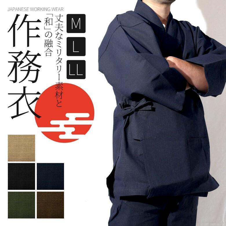 作務衣 さむえ メンズ M L LL 5色 送料無料 作業着 新色追加 仕事着 部屋着 和風 パジャマ 現金特価
