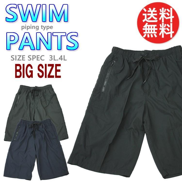 メンズ スイムウェア 大きなサイズ パイピング 4701k 3カラー 3L 4L お買得 水着 紳士 海 海水浴 夏 部活 サマー 海パン 川 プール 水泳 公式ストア